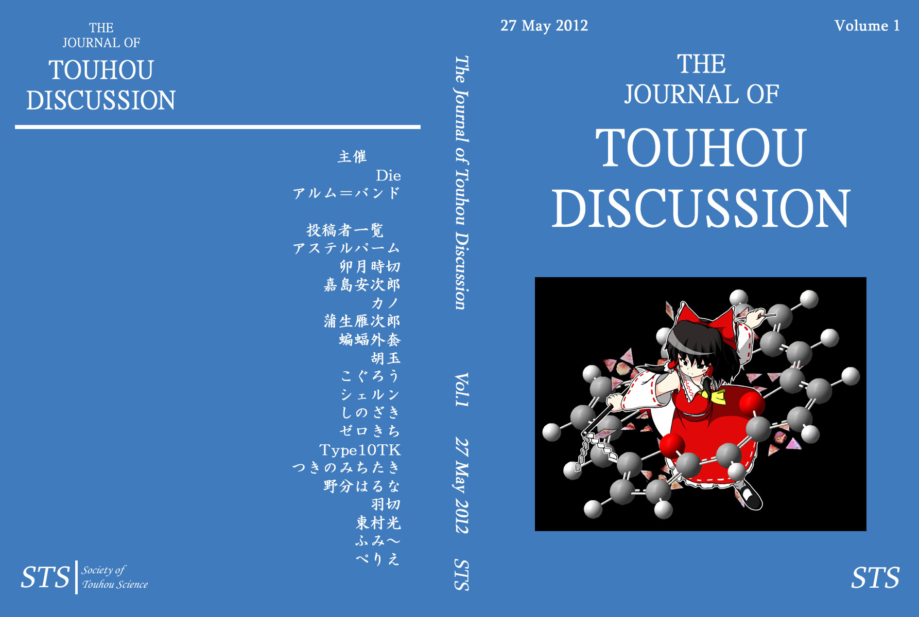 Journal_of_Touhou_Discussion表紙