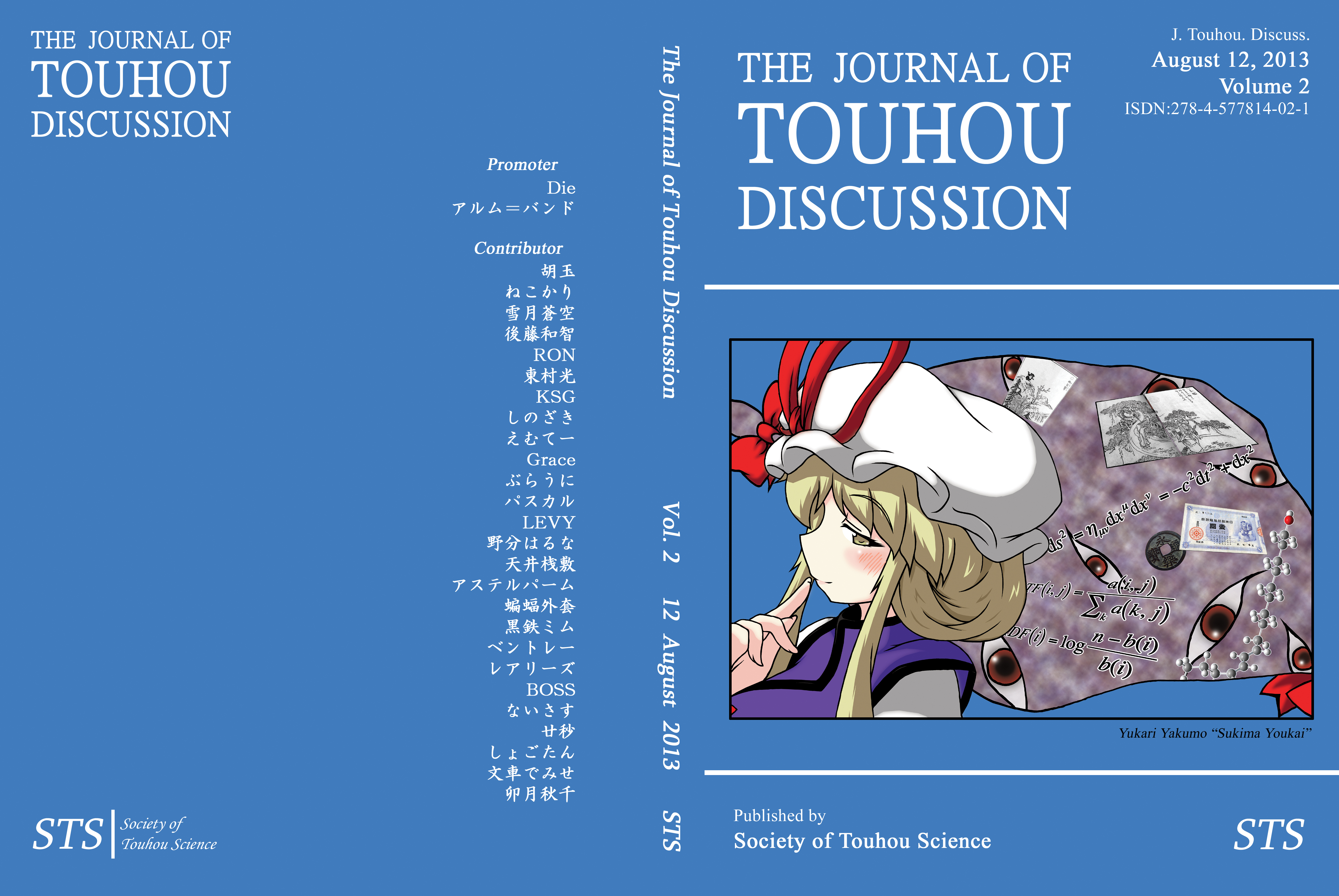 Journal_of_Touhou_Discussion_vol2表紙